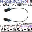 AVC-200U-30【PB-200S】 【PB70S】 【ポリスブック70S】 【PB3500S】 【ポリスブック3500S】 【サンメカトロニクス】 【あす...