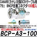 BCP-A3-100【3C2Vシリーズ用75ΩBNCP圧着コネクタ(100個)】 【カナレ】 【CANARE】 【送料無料】