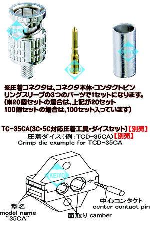 BCP-A3-1【CANARE(カナレ)社製3C2Vシリーズ用75ΩBNCP圧着コネクタ1個入】