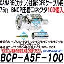 BCP-A5F-100【5CFBシリーズ用75ΩBNCP圧着コネクタ(100個)】 【カナレ】 【CANARE】