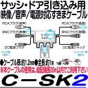 C-SK2【AHD防犯カメラ対応1Mすき間ケーブル】【監視カメラ】 【コロナ電業】【テルスター】 【Telstar】 【ゆうパケット便対応商品】