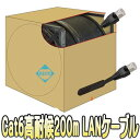 Cat6-200M【ネットワークカメラ対応カテゴリー6屋外用高耐候LANケーブル200m】 【送料無料】