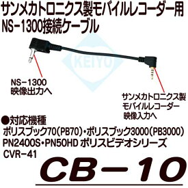 CB-10(CV-10)【NS-1300【ポリスブックシリーズ接続ケーブル】【サンメカトロニクス】 【あす楽】