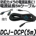 DCJ-DCP(5m)【DC2.1φ用5m電源延長ケーブル】 【防犯カメラ】 【監視カメラ】
