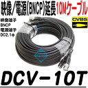 DCV-10T【防犯カメラ用 電源・映像ケーブル10m】