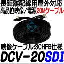 DCV-20SDI【HD-SDI/EX-SDI/HDTVI/HDCVI/AHD対応映像/電源20Mケーブル】 【防犯カメラ】【監視カメラ】 【あす楽】