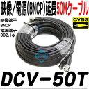 DCV-50T【CVBS(アナログ)防犯カメラ用電源・映像ケーブル50m(BNCP)】