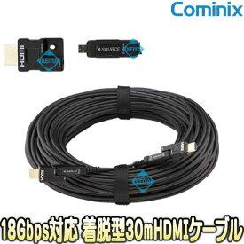 LHM2-PT30【4K60P伝送屋外設置対応着脱型HDMI 光グラスファイバー30mケーブル】 【防犯用録画機】 【Cominix】 【LB LUSEM】 【送料無料】