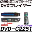 DV-C2251 【CPRM】 【MP3】 【DVDプレイヤー】 【リージョンフリー】