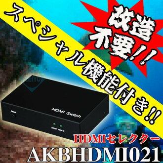 AKB HDMI SWITCHING AID
