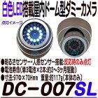 DC-007SL【白色LED搭載屋内用ドーム型ダミ-カメラ】【防犯グッズ】