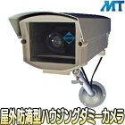 DC-02【屋外設置対応ハウジング型ダミーカメラセット】