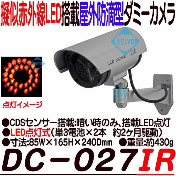 DC-027IR【屋外防滴型赤外線LED搭載ダミーカメラ】 【防犯カメラ】【監視カメラ】 【防犯グッズ】 【あす楽】