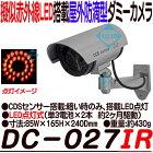 DC-027IR【屋外設置対応赤外線搭載ダミ-カメラ】