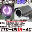 ITD-09IR-AC【ダミーカメラ】【赤外線照射】【屋外防滴型】【防犯グッズ】