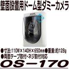OS-170【壁面取付対応屋内用ダミーカメラ】