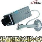 TD-1500【ホログラムステッカー付き屋内用ボックス型ダミーカメラセット】