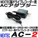 AC-2【ドライブレコーダー用ACアダプター】【NEXTEC】【F.R.C】 【エフ・アール・シー】
