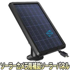 ASIP-SOR【ソーラーWi-Fiカメラ用補助ソーラーパネル】 【ネットワークカメラ】【防犯カメラ】【監視カメラ】