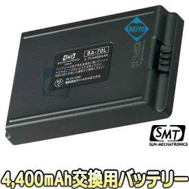 BA-70L(BA-PN50L)【サンメカトロニクス製品用4,400mA大容量バッテリー】 【あす楽】