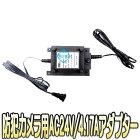DJ-100-24【防犯カメラ用AC24V/4.17Aアダプター】