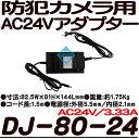 DJ-80-24【AC24V/3.33Aアダプター】【監視カメラ】 【防犯カメラ】【PTZカメラ】 【送料無料】 【あす楽】