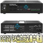 SC-DPS1310【防犯カメラ用安定化回路DC12V/5A出力対応集中電源】