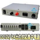 DVJAB-SD1205【防犯カメラ用安定化回路内蔵DC12V集中電源】