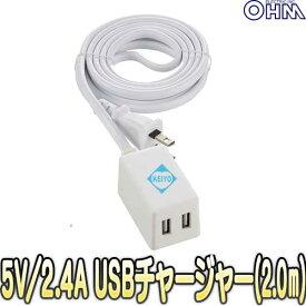 HS-2MUSB2.4X2(00-1828)【DC5V/2.4A 2ポート2.0m仕様USB-ACチャージャー】 【オーム電機】 【OHM】