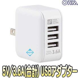 MAV-AU36P3(01-3793)【DC5V/3.6A 3ポートUSB-ACアダプター】 【オーム電機】 【OHM】