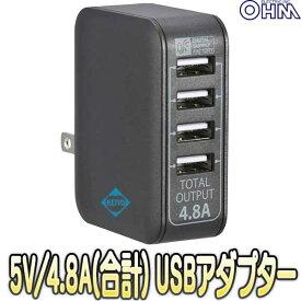 MAV-AU48-K(01-3746)【DC5V/4.8A 4ポートUSB-ACアダプター】 【オーム電機】 【OHM】