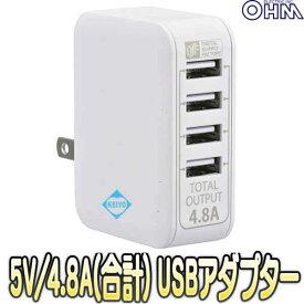MAV-AU48-W(01-3745)【DC5V/4.8A 4ポートUSB-ACアダプター】 【オーム電機】 【OHM】