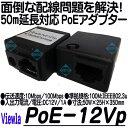 PoE-12Vp 【LANケーブル給電用PoEアダプター】 【Viewla】 【防犯カメラ】【監視カメラ】 【IPカメラ】 【SolidCamera】【ソリッドカメ…