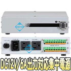 PS-2800(PS2800)【防犯カメラ用安定化回路DC12V/6A出力対応集中電源】