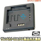 PV-Charger(PVチャージャー)【サンメカトロニクス製外付けバッテリー充電器】