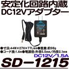 SD-1215【防犯カメラ用DC12V/1.5A安定化アダプター】