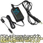 STD-1203【防犯カメラ用DC12V/3.0A安定化アダプター】