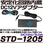 STD-1205【防犯カメラ用DC12V/5A安定化アダプター】