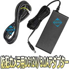 STD-1205【防犯カメラ用DC12V/5.0A安定化アダプター】