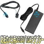 STD-1207【防犯カメラ用DC12V/7.0A安定化アダプター】