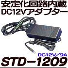 STD-1209【防犯カメラ用DC12V/9A安定化アダプター】