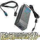 STD-1209【防犯カメラ用DC12V/9.0A安定化アダプター】
