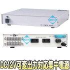 TPS-61【防犯カメラ用安定化回路内蔵可変ボリューム対応DC12V集中電源】
