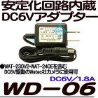 WD-06【WAT-230V2対応DC6V安定化アダプター】