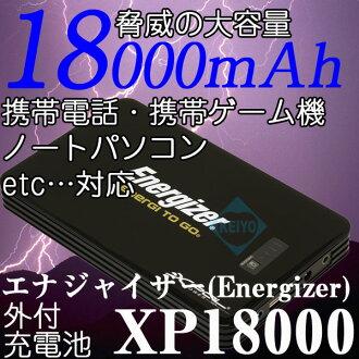Energizer (Energizer) XP18000