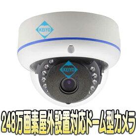 ASC-AHD1080D【屋外防雨型赤外線搭載248万画素フルハイビジョンドーム型カメラ】 【防犯カメラ】【監視カメラ】【送料無料】
