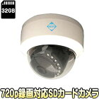 ASD-SD720AHD(W)【MicroSD128GB対応130万画素SDカード録画ドーム型カメラ】