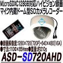 ASD-SD720AHD【マイク内蔵赤外線搭載130万画素ドーム型SDカードカメラ】 【防犯カメラ】【監視カメラ】【送料無料】 【あす楽】