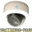 ASD-SD720AHD(W)【マイク内蔵赤外線搭載130万画素ドーム型SDカードカメラ】 【防犯カメラ】【監視カメラ】【送料無料】 【あす楽】