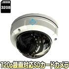ASD-SD720VFAHD【MicroSD128GB対応130万画素SDカード録画ドーム型カメラ】